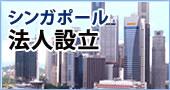 シンガポール法人設立